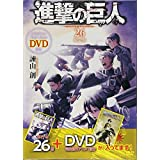 DVD付き 進撃の巨人(26)限定版 (講談社キャラクターズ..