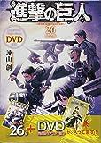 DVD付き 進撃の巨人(26)限定版 (講談社キャラクターズライツ)