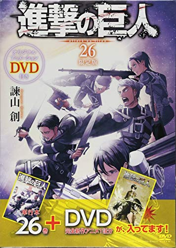 DVD付き 進撃の巨人(26)限定版 (講談社キャラクターズ...