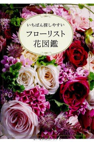 フローリスト花図鑑 いちばん探しやすい