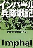 インパール兵隊戦記—歩けない兵は死すべし (光人社NF文庫)