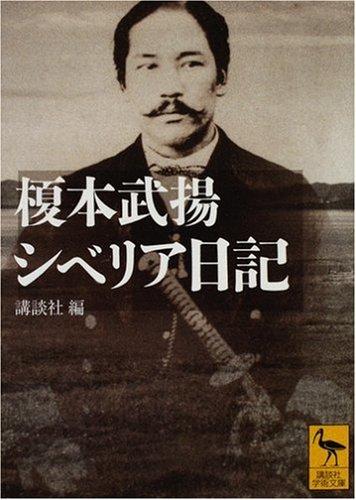榎本武揚 シベリア日記  (講談社学術文庫 1877)の詳細を見る