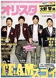 オリ☆スタ 2010年 04月 26日号 [雑誌]