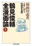 「鶴見俊輔全漫画論1 (ちくま学芸文庫)」販売ページヘ