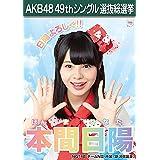 【本間日陽】 公式生写真 AKB48 願いごとの持ち腐れ 劇場盤特典