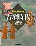 列島の考古学 古墳時代