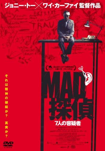 MAD探偵 7人の容疑者 [DVD]の詳細を見る