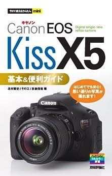 [北村智史, その江, 吉森信哉]の今すぐ使えるかんたんmini キヤノンEOS Kiss X5基本&便利ガイド