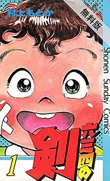 六三四の剣(1)【期間限定 無料お試し版】 (少年サンデーコミックス)