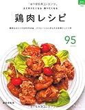 鶏肉レシピ (マイライフリシーズ)
