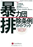 暴力団排除条例ガイドブック (BUSINESS LAW JOURNAL BOOKS)