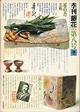 季刊銀花1971冬8号