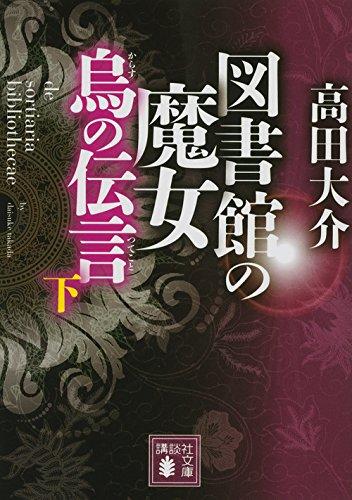 図書館の魔女 烏の伝言 (下) (講談社文庫)