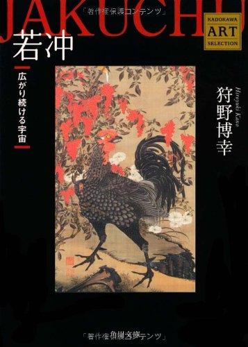 若冲 ——広がり続ける宇宙 Kadokawa Art Selection (角川文庫)