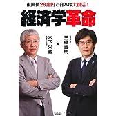 経済学革命 復興債28兆円で日本は大復活!