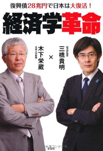経済学革命 復興債28兆円で日本は大復活!の詳細を見る