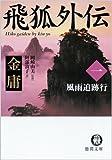 飛狐外伝〈1〉風雨追跡行 (徳間文庫)