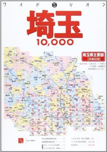 埼玉10,000市街道路地図 (ワイドミリオン)