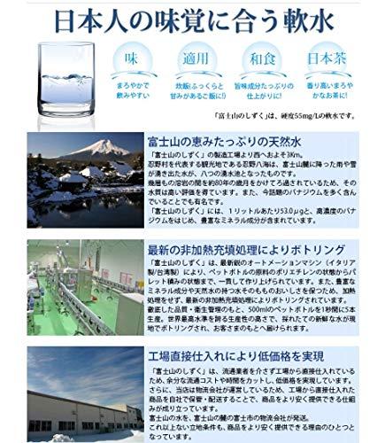 『富士山のしずく ナチュラルミネラルウォーター 500ml×24本×2ケース』の3枚目の画像
