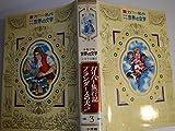 少年少女世界の文学 3 2版 イギリス編 2―カラー名作
