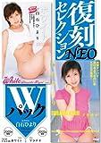 復刻セレクションNEO  Wパック NEW FACE26 ホワイト & プラチナ 白石ひより [DVD]