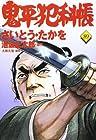 コミック 鬼平犯科帳 第89巻