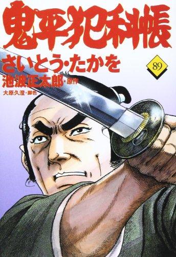 コミック 鬼平犯科帳 (89) (文春時代コミックス)