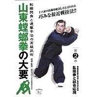 山東螳螂拳の大要 第2巻