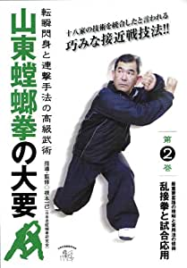 山東螳螂拳の大要 第2巻 [DVD]