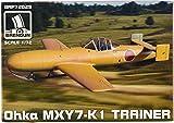 ブレンガン 1/72 日本海軍 MXY-7K1 桜花 練習機 プラモデル HAUBRP72029