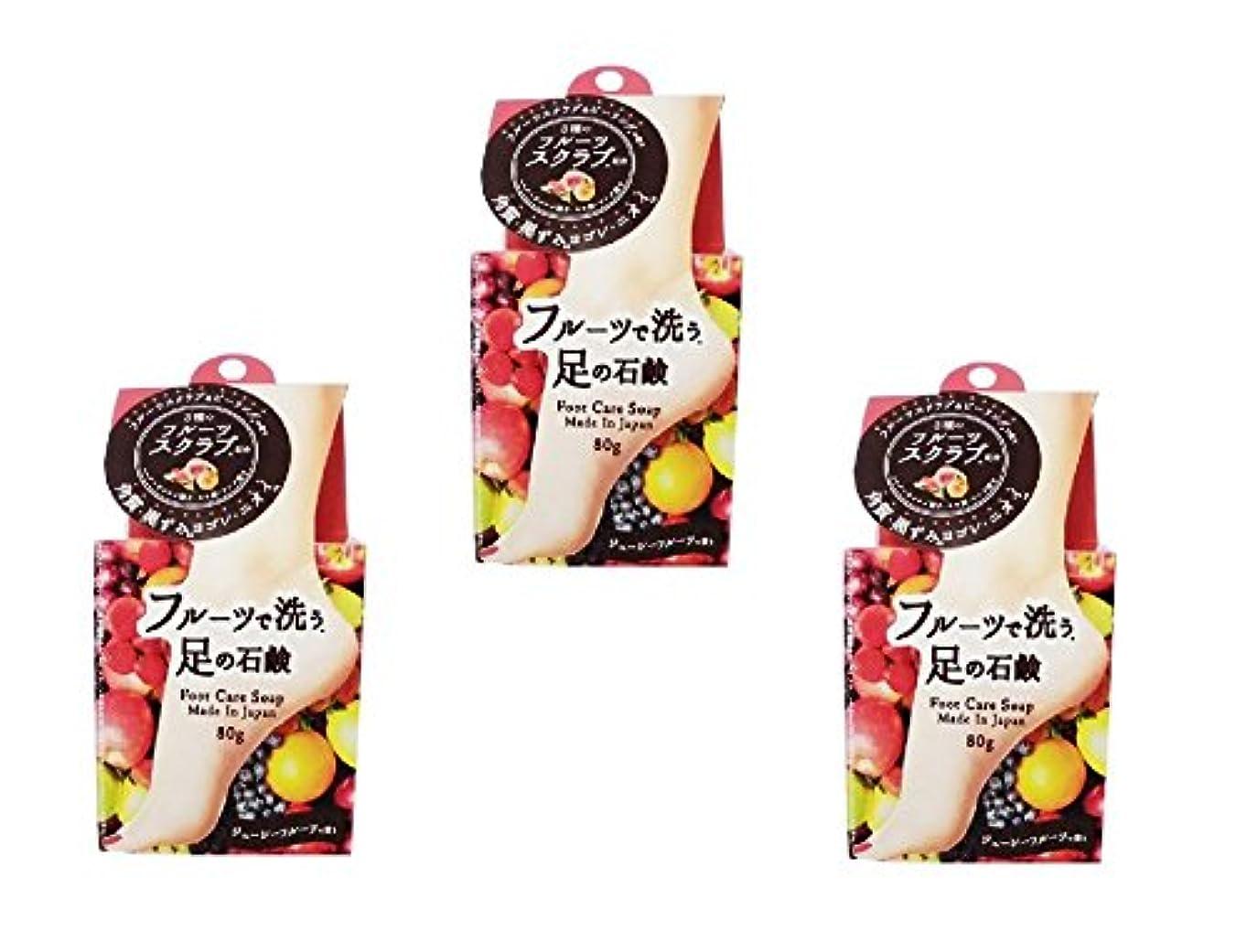 消毒剤規則性介入するフルーツで洗う足の石鹸 80g (3個セット)