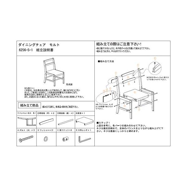 不二貿易 ダイニング チェア モルト 93004の紹介画像2
