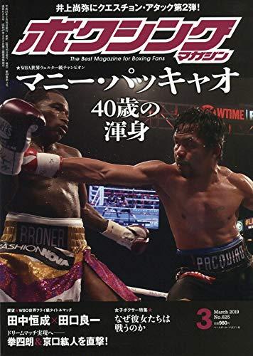 ボクシングマガジン 2019年 03 月号 [雑誌]