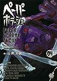 ペーパーホラーショー(4) (ヤンマガKCスペシャル)
