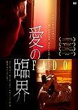 愛の臨界 [DVD]