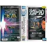 スター・トレック / ジェネレーション ― 謎のエイリアン部隊 【日本語吹替版】 [VHS]