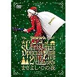 """高中正義 Christmas Special Live 2017""""まさよし この夜"""" [DVD]"""