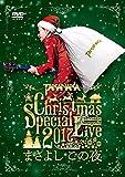 """高中正義 Christmas Special Live 2017""""まさよし この夜"""""""
