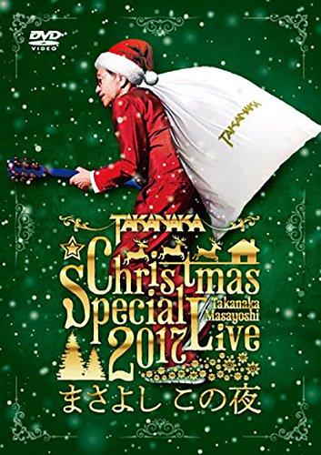 高中正義 Christmas Special Live 20...