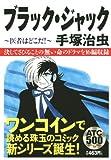 ブラック・ジャック 医者はどこだ! (AKITA TOP COMICS500)