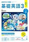 NHKラジオ 基礎英語3 2019年 4月号 [雑誌] (NHKテキスト)