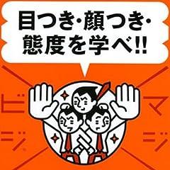 目つき・顔つき・態度を学べ (マジビジ (8))