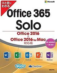 【無料】ひと目でわかる Microsoft Office 365 Solo (ダイジェスト版) ダウンロード版