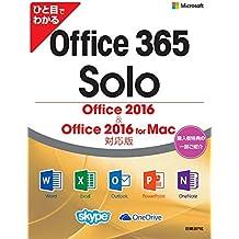 【無料】ひと目でわかる Microsoft Office 365 Solo (ダイジェスト版)|ダウンロード版