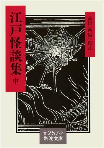 江戸怪談集〈中〉 (岩波文庫)の詳細を見る