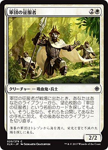 マジック:ザ・ギャザリング 軍団の征服者(コモン) イクサラン(XLN)