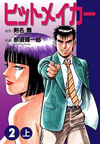 ヒットメイカー(2)上 | 剣名舞, ...