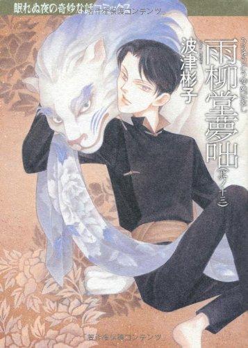 雨柳堂夢咄 其ノ十三 (眠れぬ夜の奇妙な話コミックス ソノラマコミックス)の詳細を見る