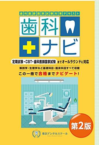 歯科医師国家試験対策テキスト 歯科ナビ 第2版