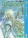 CLAYMORE3(ジャンプコミックスDIGITAL)